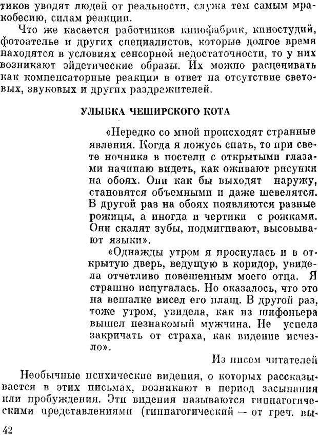 DJVU. Духи в зеркале психологии. Лебедев В. И. Страница 42. Читать онлайн