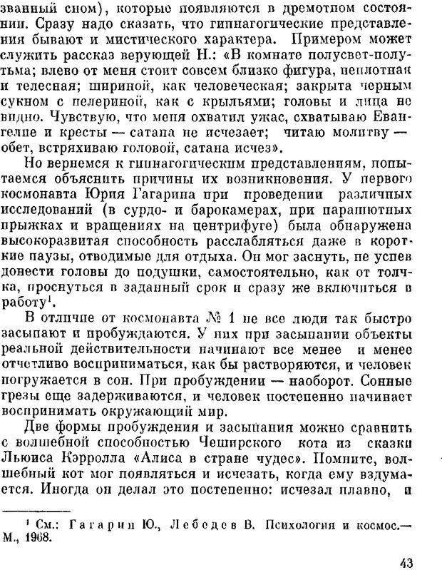 DJVU. Духи в зеркале психологии. Лебедев В. И. Страница 43. Читать онлайн