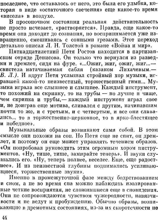 DJVU. Духи в зеркале психологии. Лебедев В. И. Страница 44. Читать онлайн