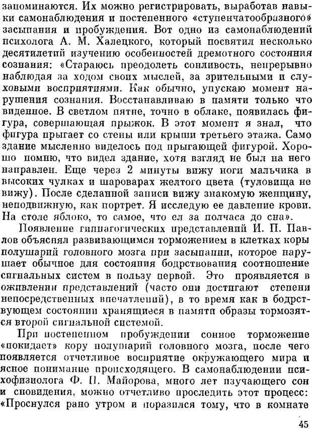 DJVU. Духи в зеркале психологии. Лебедев В. И. Страница 45. Читать онлайн
