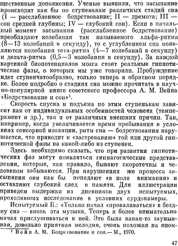 DJVU. Духи в зеркале психологии. Лебедев В. И. Страница 47. Читать онлайн