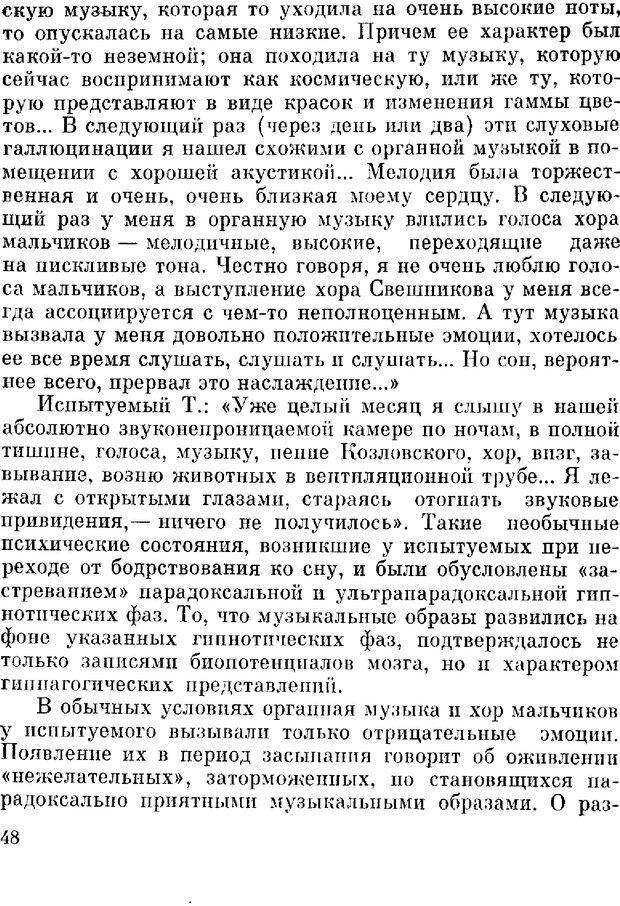 DJVU. Духи в зеркале психологии. Лебедев В. И. Страница 48. Читать онлайн