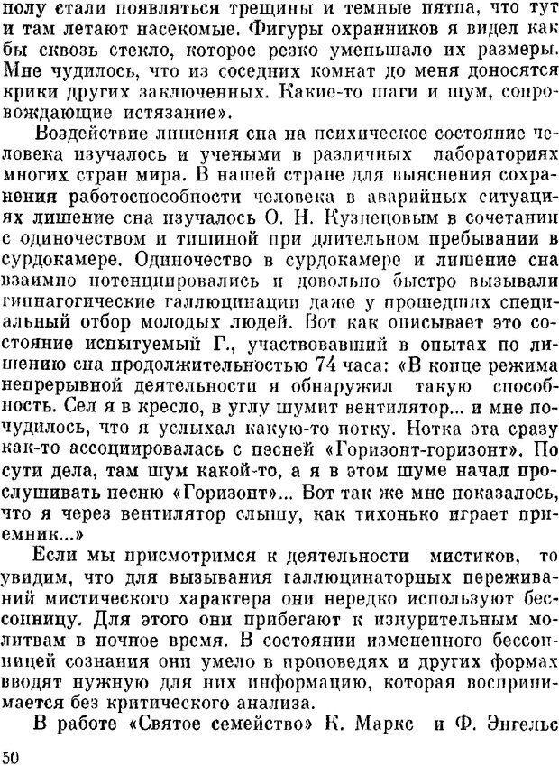 DJVU. Духи в зеркале психологии. Лебедев В. И. Страница 50. Читать онлайн