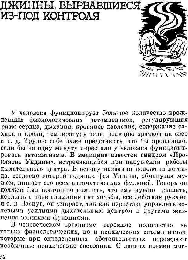 DJVU. Духи в зеркале психологии. Лебедев В. И. Страница 52. Читать онлайн