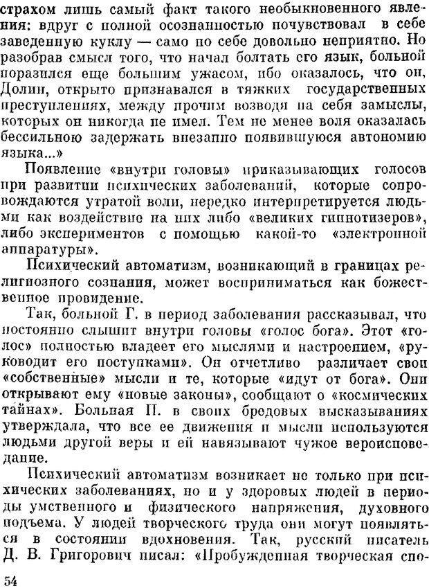 DJVU. Духи в зеркале психологии. Лебедев В. И. Страница 54. Читать онлайн
