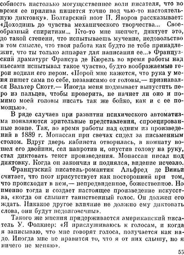 DJVU. Духи в зеркале психологии. Лебедев В. И. Страница 55. Читать онлайн