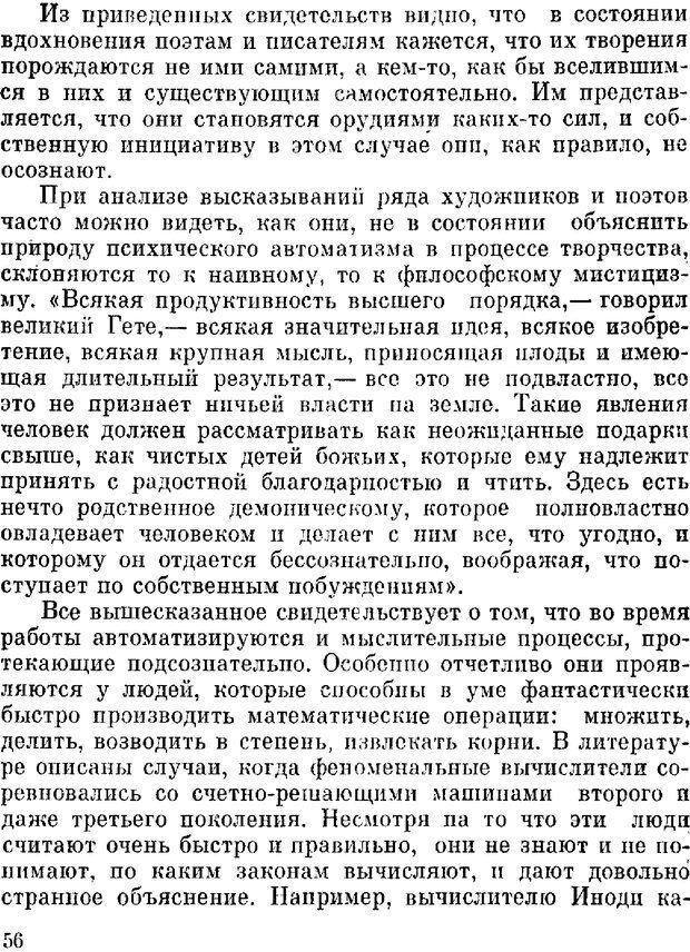 DJVU. Духи в зеркале психологии. Лебедев В. И. Страница 56. Читать онлайн
