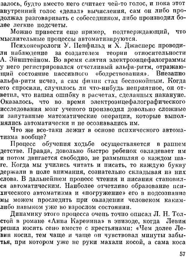 DJVU. Духи в зеркале психологии. Лебедев В. И. Страница 57. Читать онлайн