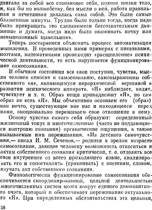 DJVU. Духи в зеркале психологии. Лебедев В. И. Страница 58. Читать онлайн