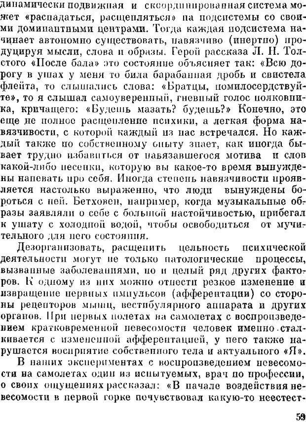 DJVU. Духи в зеркале психологии. Лебедев В. И. Страница 59. Читать онлайн
