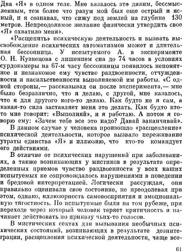 DJVU. Духи в зеркале психологии. Лебедев В. И. Страница 61. Читать онлайн