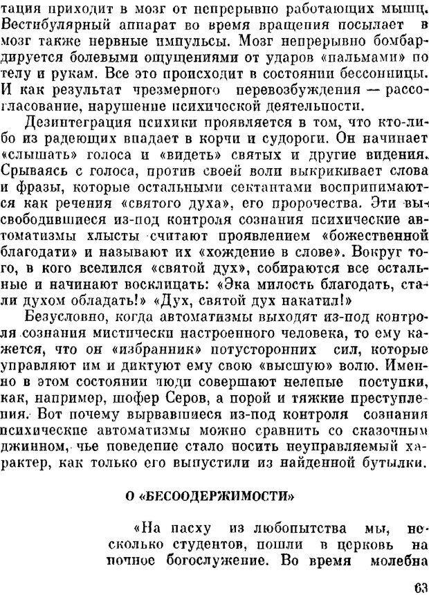 DJVU. Духи в зеркале психологии. Лебедев В. И. Страница 63. Читать онлайн