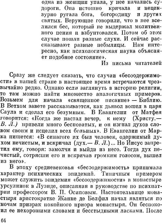 DJVU. Духи в зеркале психологии. Лебедев В. И. Страница 64. Читать онлайн