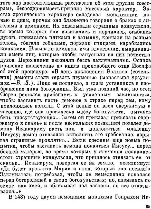 DJVU. Духи в зеркале психологии. Лебедев В. И. Страница 65. Читать онлайн