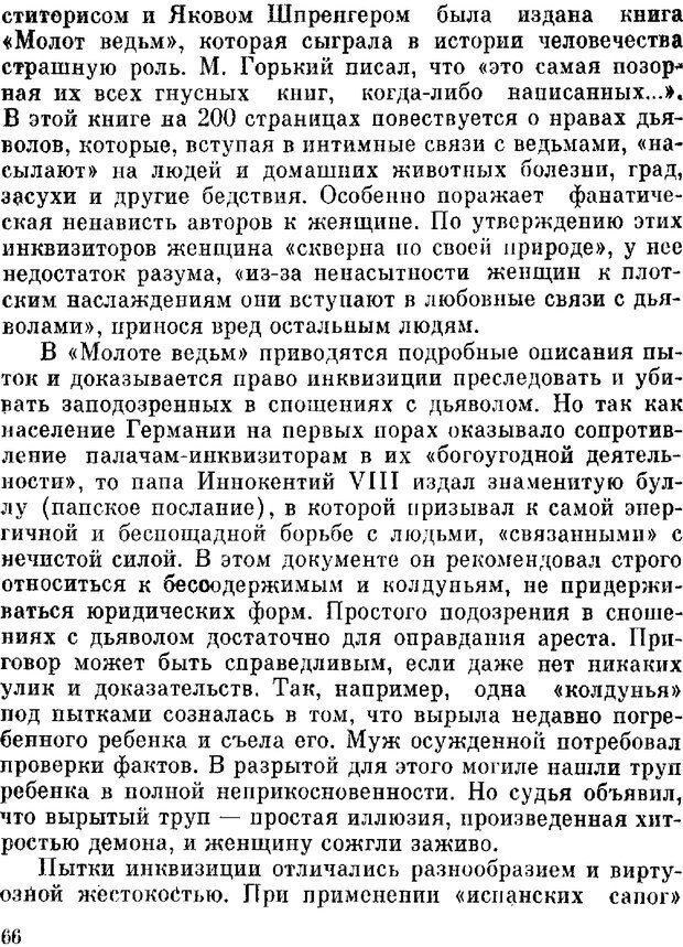 DJVU. Духи в зеркале психологии. Лебедев В. И. Страница 66. Читать онлайн