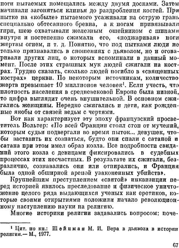 DJVU. Духи в зеркале психологии. Лебедев В. И. Страница 67. Читать онлайн