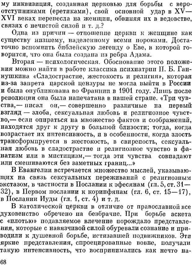 DJVU. Духи в зеркале психологии. Лебедев В. И. Страница 68. Читать онлайн