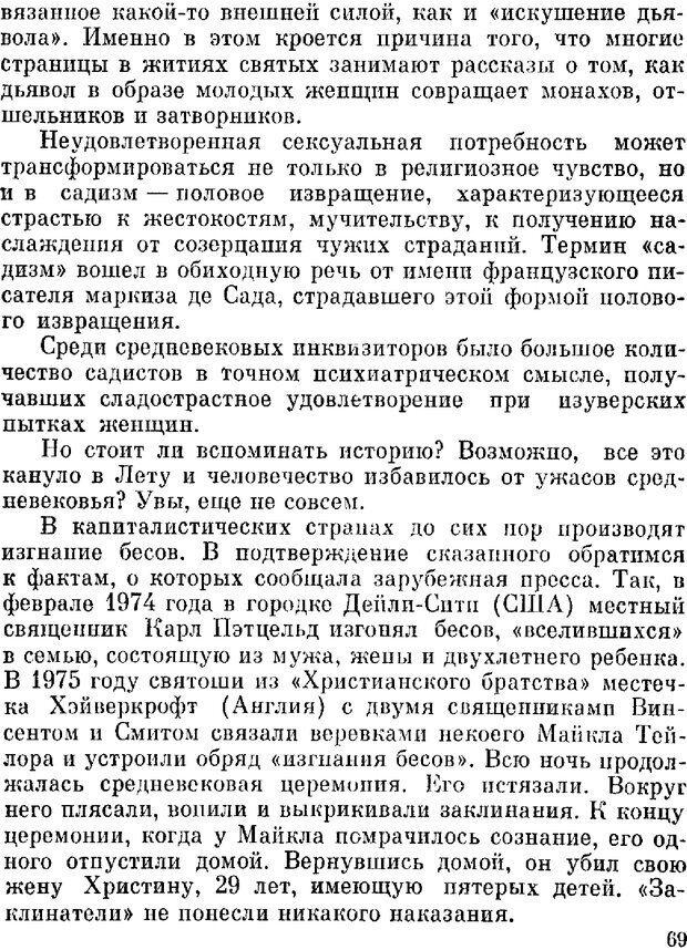 DJVU. Духи в зеркале психологии. Лебедев В. И. Страница 69. Читать онлайн