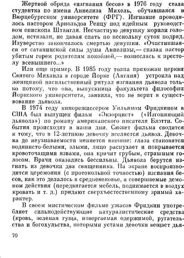 DJVU. Духи в зеркале психологии. Лебедев В. И. Страница 70. Читать онлайн