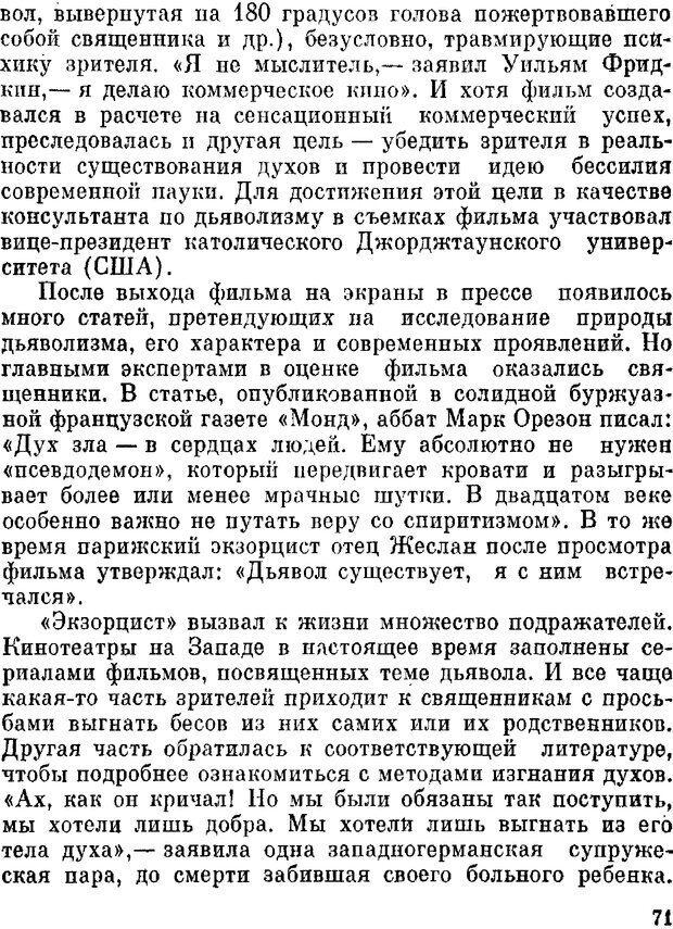 DJVU. Духи в зеркале психологии. Лебедев В. И. Страница 71. Читать онлайн