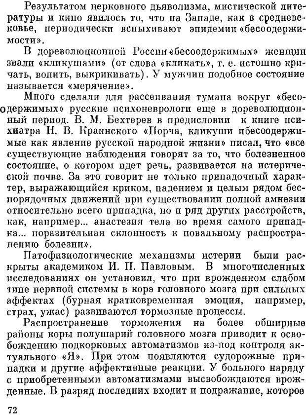 DJVU. Духи в зеркале психологии. Лебедев В. И. Страница 72. Читать онлайн