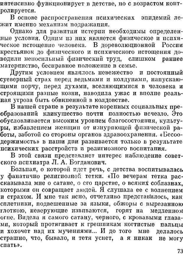 DJVU. Духи в зеркале психологии. Лебедев В. И. Страница 73. Читать онлайн
