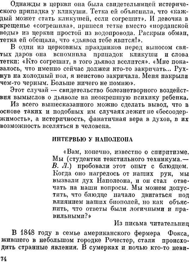 DJVU. Духи в зеркале психологии. Лебедев В. И. Страница 74. Читать онлайн