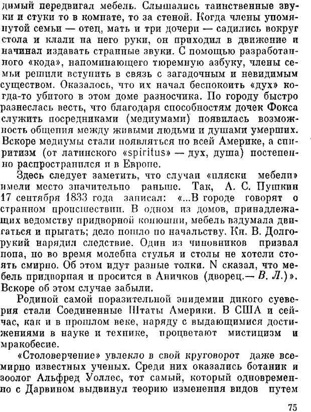 DJVU. Духи в зеркале психологии. Лебедев В. И. Страница 75. Читать онлайн