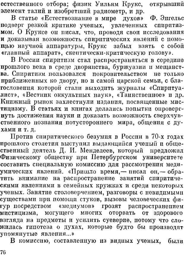 DJVU. Духи в зеркале психологии. Лебедев В. И. Страница 76. Читать онлайн