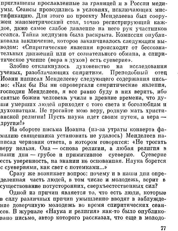 DJVU. Духи в зеркале психологии. Лебедев В. И. Страница 77. Читать онлайн