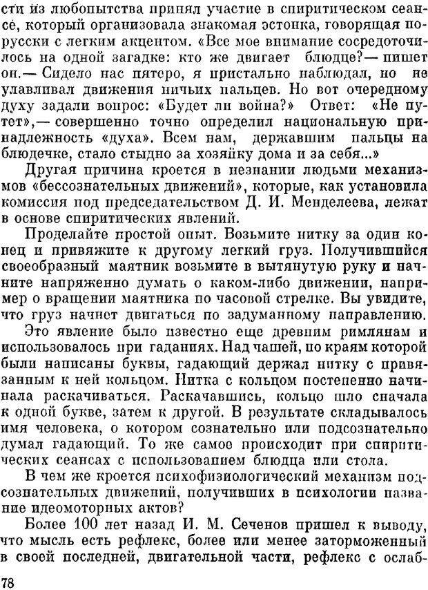 DJVU. Духи в зеркале психологии. Лебедев В. И. Страница 78. Читать онлайн