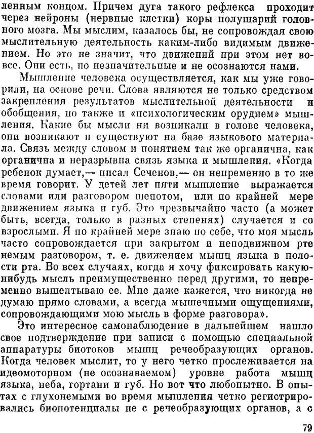 DJVU. Духи в зеркале психологии. Лебедев В. И. Страница 79. Читать онлайн