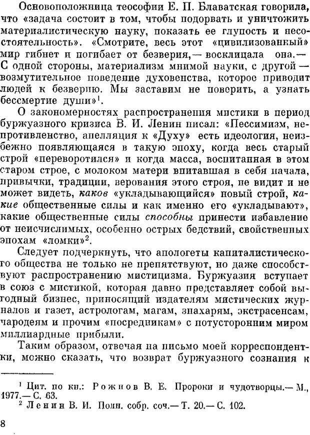 DJVU. Духи в зеркале психологии. Лебедев В. И. Страница 8. Читать онлайн