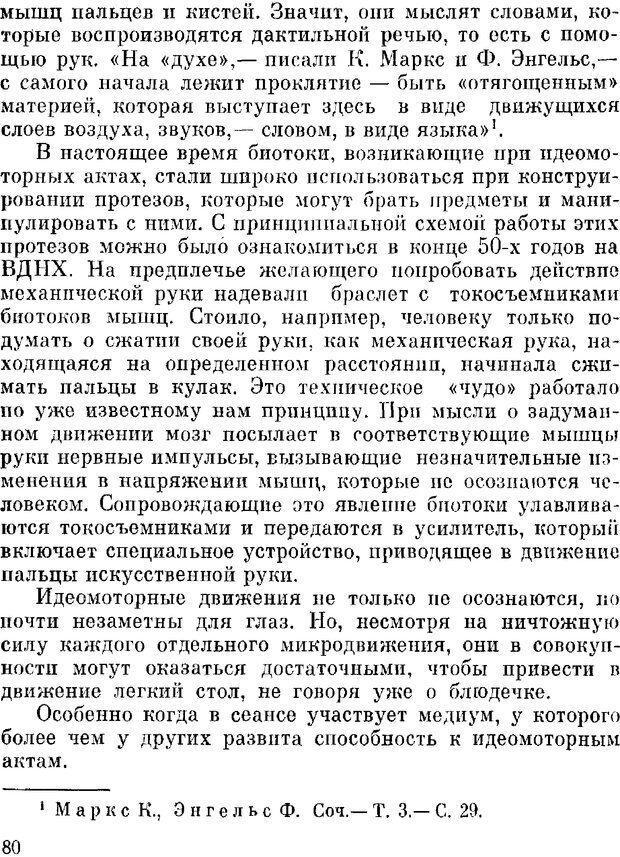 DJVU. Духи в зеркале психологии. Лебедев В. И. Страница 80. Читать онлайн