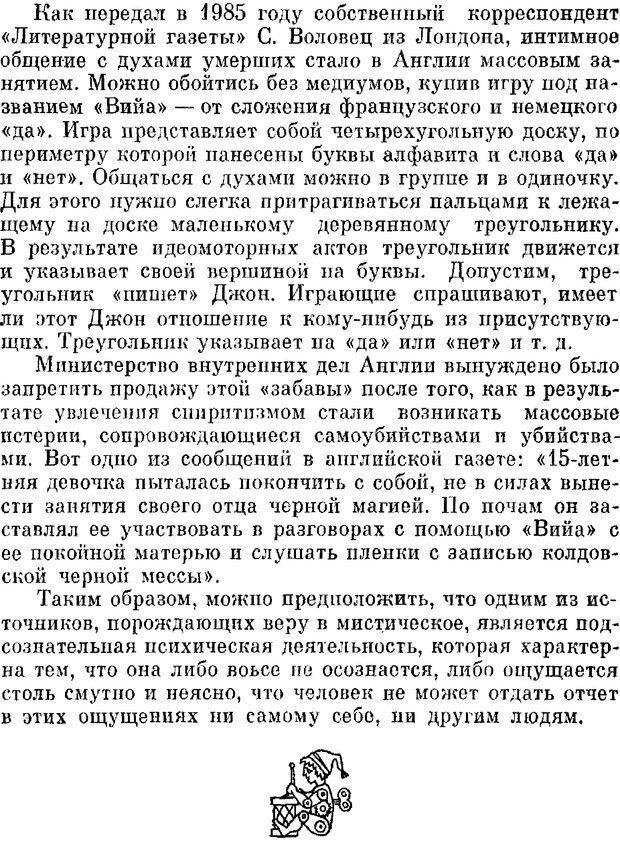 DJVU. Духи в зеркале психологии. Лебедев В. И. Страница 81. Читать онлайн