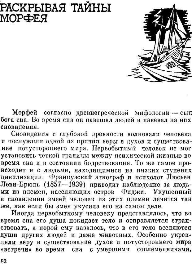 DJVU. Духи в зеркале психологии. Лебедев В. И. Страница 82. Читать онлайн