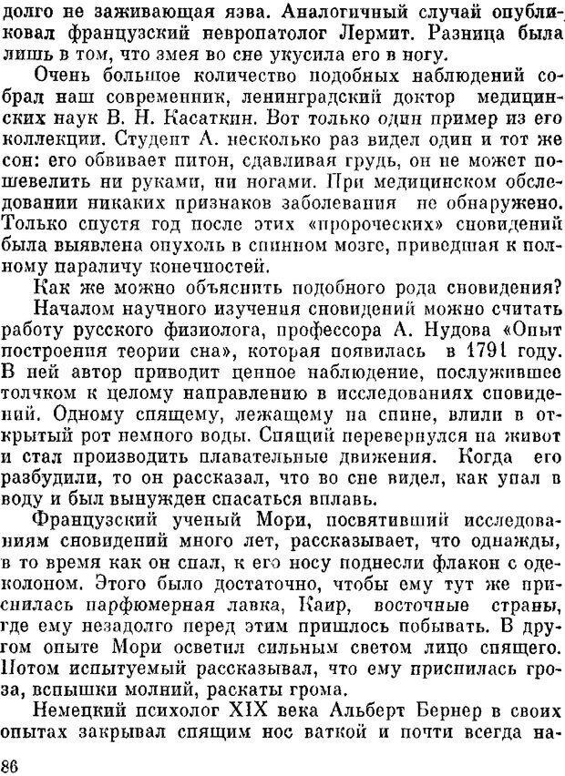 DJVU. Духи в зеркале психологии. Лебедев В. И. Страница 86. Читать онлайн
