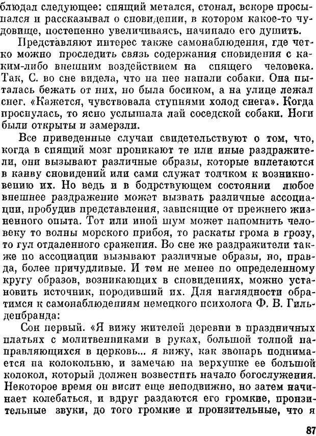 DJVU. Духи в зеркале психологии. Лебедев В. И. Страница 87. Читать онлайн