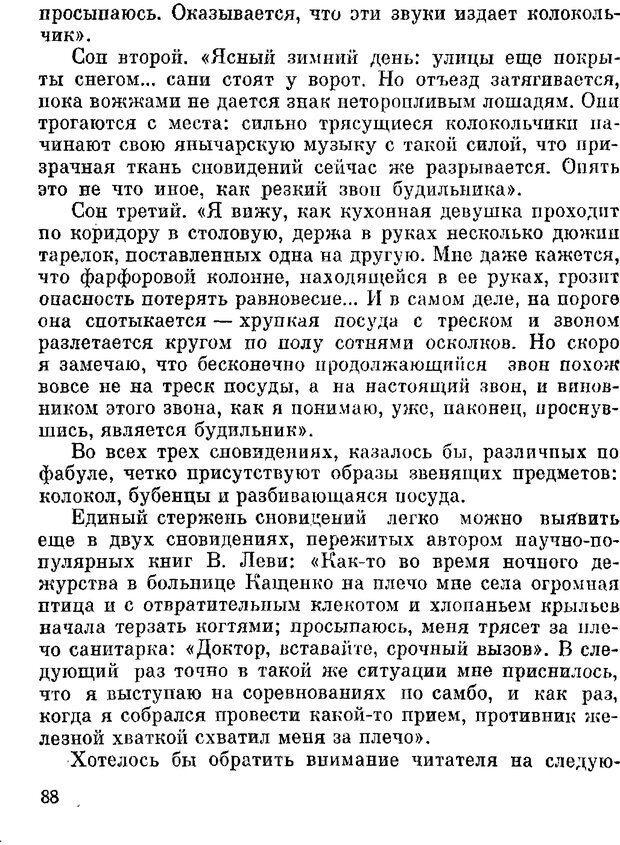 DJVU. Духи в зеркале психологии. Лебедев В. И. Страница 88. Читать онлайн