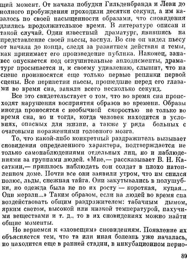 DJVU. Духи в зеркале психологии. Лебедев В. И. Страница 89. Читать онлайн