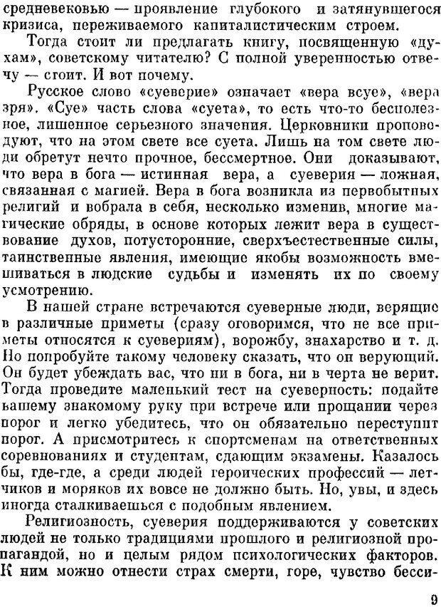 DJVU. Духи в зеркале психологии. Лебедев В. И. Страница 9. Читать онлайн