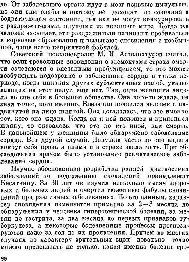 DJVU. Духи в зеркале психологии. Лебедев В. И. Страница 90. Читать онлайн