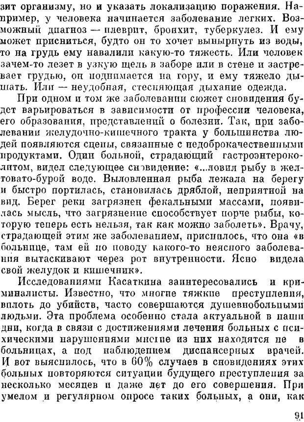 DJVU. Духи в зеркале психологии. Лебедев В. И. Страница 91. Читать онлайн