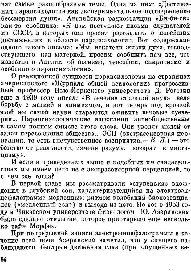 DJVU. Духи в зеркале психологии. Лебедев В. И. Страница 94. Читать онлайн