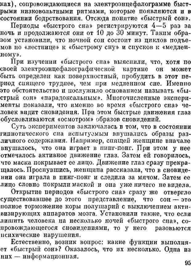DJVU. Духи в зеркале психологии. Лебедев В. И. Страница 95. Читать онлайн