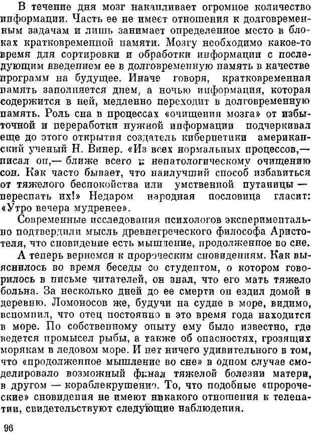 DJVU. Духи в зеркале психологии. Лебедев В. И. Страница 96. Читать онлайн