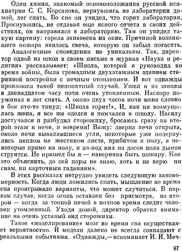 DJVU. Духи в зеркале психологии. Лебедев В. И. Страница 97. Читать онлайн
