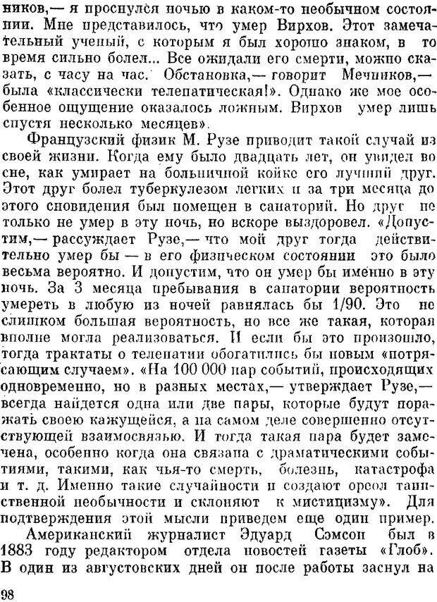 DJVU. Духи в зеркале психологии. Лебедев В. И. Страница 98. Читать онлайн