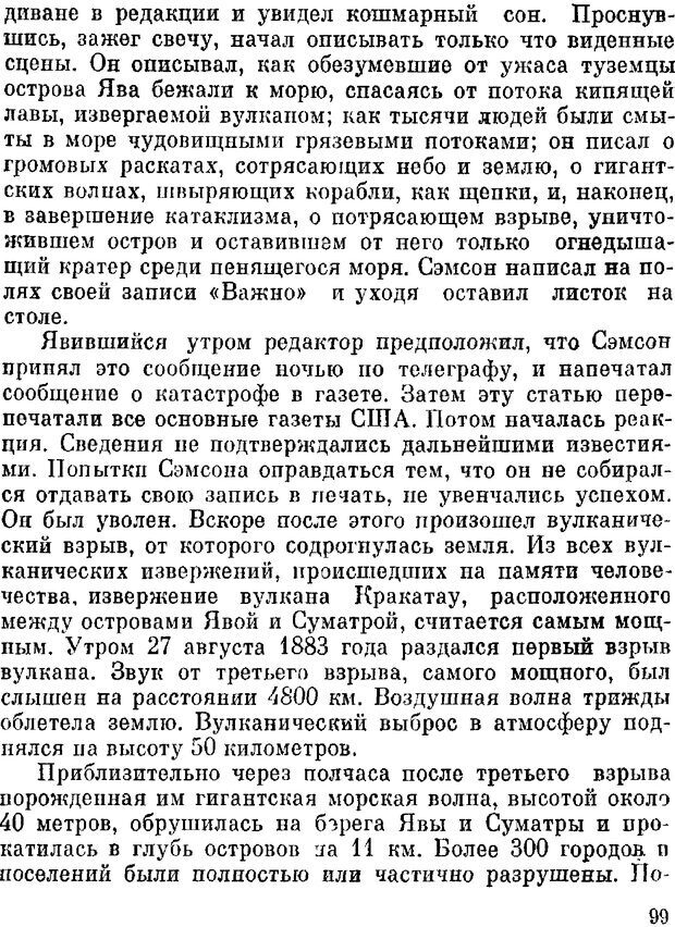 DJVU. Духи в зеркале психологии. Лебедев В. И. Страница 99. Читать онлайн