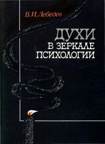 """Обложка книги """"Духи в зеркале психологии"""""""